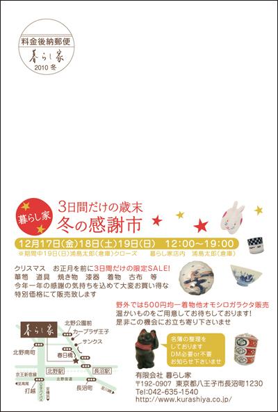 06_DM-10fuyuai
