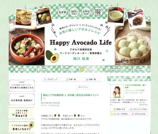 midori-blog-after