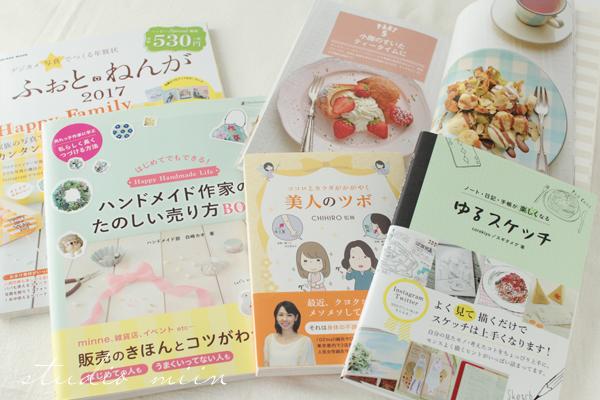 書籍・実用書・レシピ本のスタイリングとデザイン